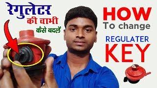 गैस रेगुलेटर को कैसे रिपेयर करे | How to Repair Gas Regulator Key at Home 2019 (Hindi)