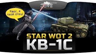 Star WoT. Эпизод 2: КВ-1С и темная сторона Д-25Т.