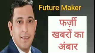Future Maker फर्ज़ी खबरों का अंबार