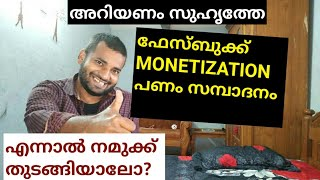 Facebook monetization Malayalam