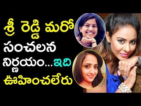 శ్రీ రెడ్డి మరో సంచలన నిర్ణయం...ఇది ఊహించలేరు | Sri Reddy in Big Boss Season 2 Telugu ?