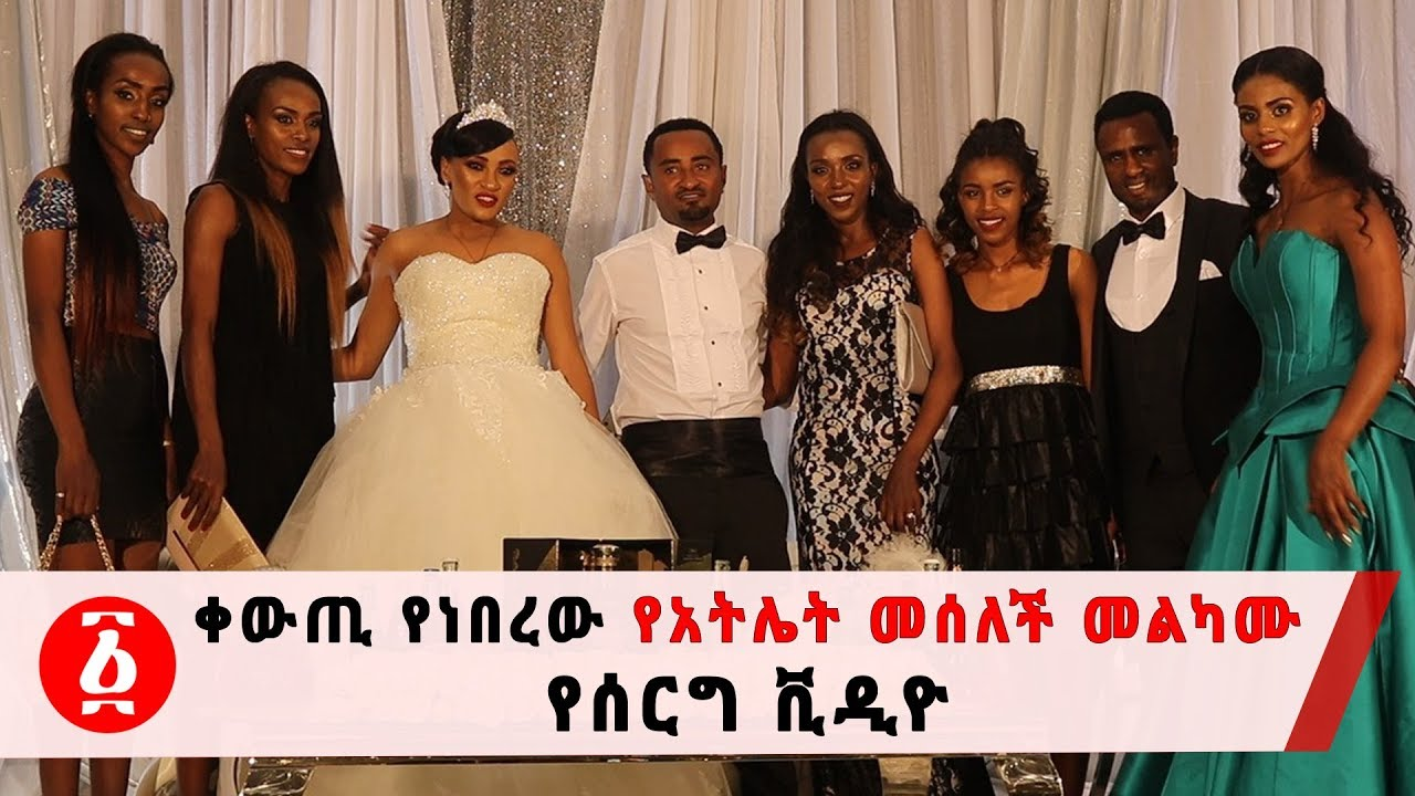 Ethiopian Famous Athlete Meselech Melkamu Wedding Video