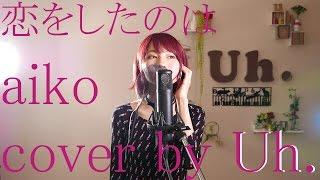 恋をしたのは / aiko (『聲の形』主題歌) cover