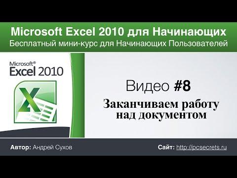 Microsoft Excel для Начинающих (Часть 8)
