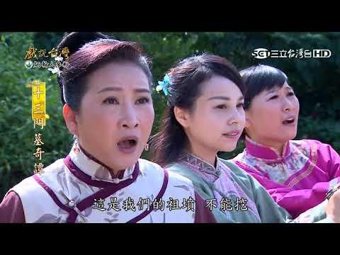 台劇-戲說台灣-十三門墓奇譚-EP 01