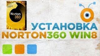 Как Установить Антивирус Norton 360 в Windows 8
