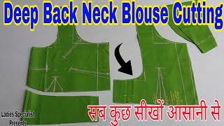 Deep Back Neck Blouse Cutting 💖💖||Deep गला बनाना सीखें ||How to make Deep Back Neck Blouse ||