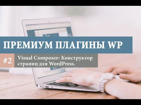 Как создать не ограниченое число вариаций страниц на WordPress? Премиум плагин Visual Composer.