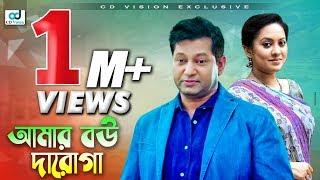 Amar Bou Daroga   Most Popular Bangla Natok   Mahfuz, Tarin, Sayed Hasan Imam   CD Vision