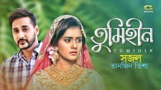 Eid Special Bangla Natok 2018  Tumihin  ft Shajal