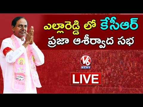 CM KCR LIVE | TRS Public Meeting in Yellareddy | Telangana Elections 2018 | V6 News