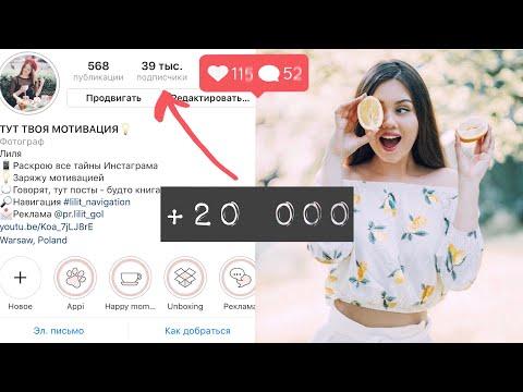 КАК Я НАБРАЛА + 20000 подписчиков в Инстаграм  ЗА 1,5 МЕСЯЦА? РАСКРЫВАЮ СЕКРЕТЫ РАСКРУТКИ ПРОФИЛЯ