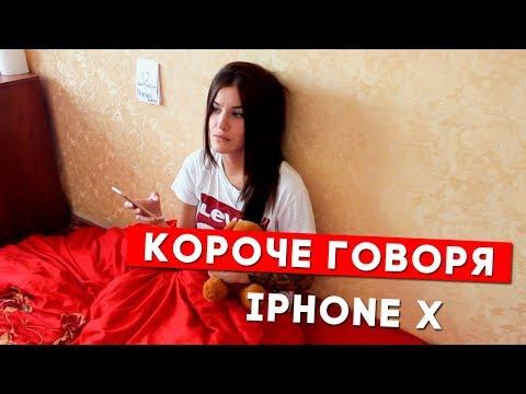 КОРОЧЕ ГОВОРЯ, iPhone X