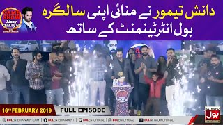 Game Show Aisay Chalay Ga With Danish Taimoor | Full Episode | 16th Feb 2019 | BOL Entertainment