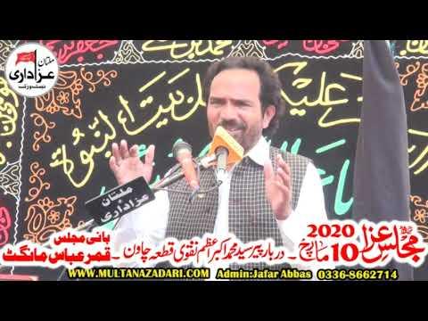 Zakir Khairat Ali Bhatti I Majlis 10 March 2020 I Qasiday And Masiab I