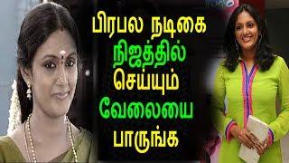 பிரபல நடிகை நிஜத்தில் என்ன செய்கிறார் தெரியுமா?|Tamil Cinema News|Serial News
