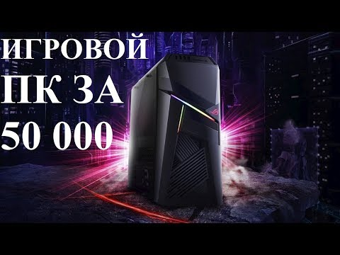 Игровой ПК за 50000. Сборка на лето 2018.