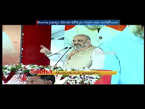 BJP Chief Amit Shah speech at Bharatiya Janata Yuva Morcha Meeting | Sneha TV |