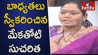 Mekathoti Sucharitha Takes Charge as AP Home Minister  | hmtv