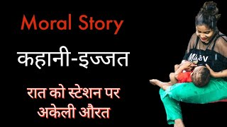 इज्जत || Moral Story || Ek Sachi Kahani || Hindi audio story ||