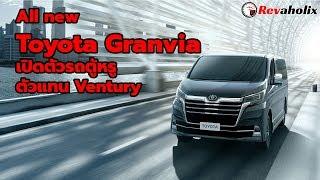 All new Toyota Granvia เปิดตัวรถตู้หรูตัวแทน Ventury | Revaholix