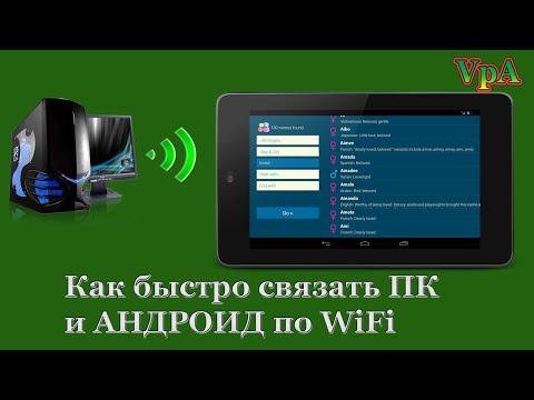 Как быстро связать ПК и Андроид по WiFi