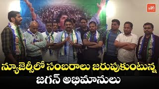 YCP NRI Fans Celebrations at New Jersey | CM Jagan | YSRCP USA | Latest Updates