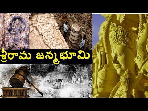 శ్రీరామ జన్మ భూమి నిజాలు Shocking Facts of ramayanam in telugu/Untold stories of ramayana in telugu/