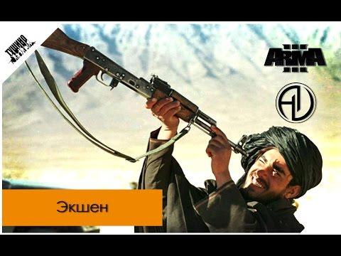 """Экшен моменты """"Талиб против ВДВ"""" ArmA 3 Серьезные игры Тушино mTSG"""