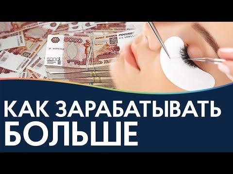 Как увеличить доход лэшмейкера / сколько может зарабатывать мастер