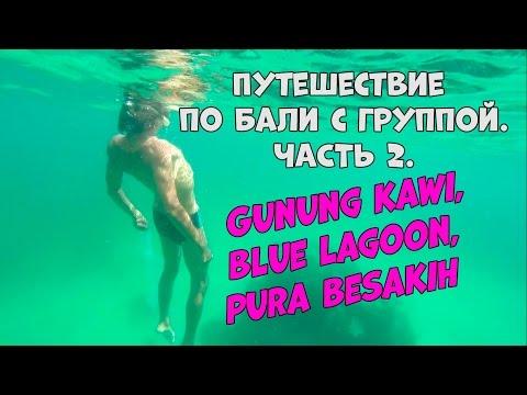 FlypengsTV /Путешествие по Бали с группой. Часть 2. Gunung kawi, Blue Lagoon, Pura Besakih.