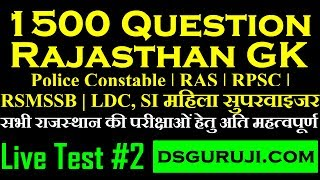 Live Test #2 | 1500 Question Rajasthan GK | RAS | RPSC | RSMSSB | LDC, IA SI महिला सुपरवाइजर