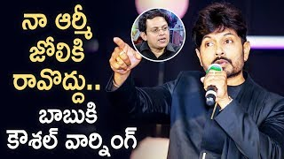 Kaushal Warns Babu Gogineni | Kaushal Manda Vs Babu Gogineni Debate | Telugu FilmNagar