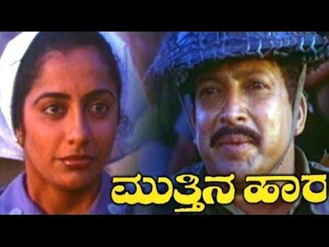 Full Kannada Movie 1990 | Muthina Hara | Vishnuvardhan, Suhasini Maniratnam. video