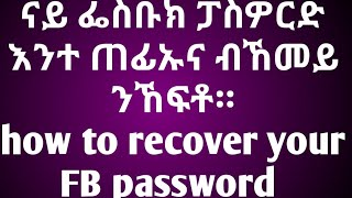 Recover Facebook account without email or phone to access verification code to login again 2018.