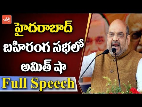 Amit Shah Full Speech | BJYM Mahasabhalu | Telangana BJP Public Meeting, Secunderabad | YOYO TV
