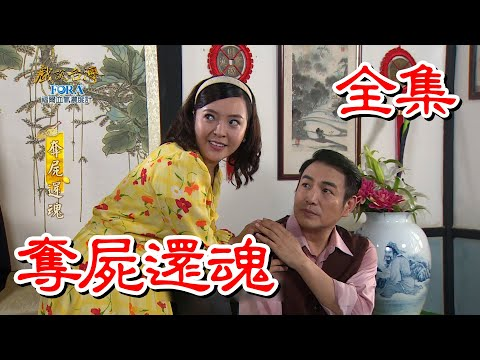 台劇-戲說台灣-奪屍還魂-全集