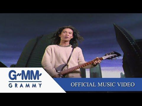 คนใช้ชีวิต - เสือ ธนพล【OFFICIAL MV】