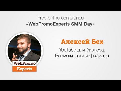 YouTube для бизнеса. Возможности и форматы. SMM Day 20.05.16