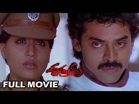 Shatruvu full length telugu movie || Venkatesh |Vijayashanti | Kota srinivasa Rao