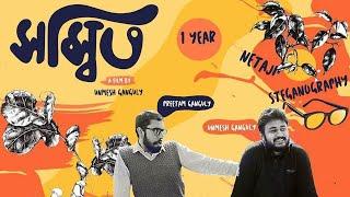 SAMBIT- Bengali Short Film - 2017 - English Subtitles