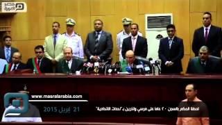 مصر العربية | لحظة الحكم بالسجن 20 عاما على مرسي وآخرين بـ