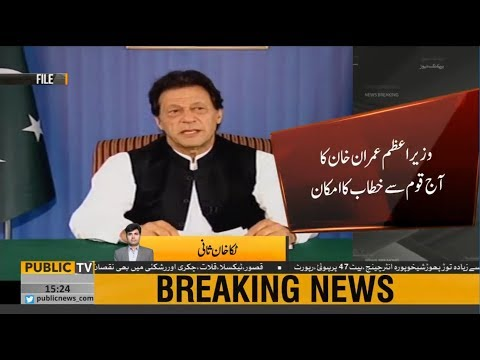 PM Imran Khan expected to address the nation today | Public News
