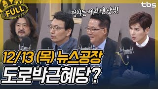 박지원, 서기호, 윤종오, 조상수, 김진애, 김주영   김어준의 뉴스공장