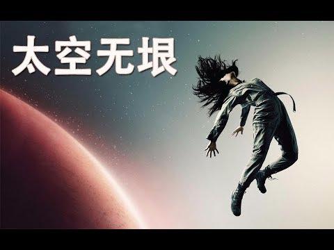 【九筒封神榜】61 太空版權力的遊戲:雖然人類殖民了火星但依然是愛作死的蟲子《太空無垠》第1季超清版