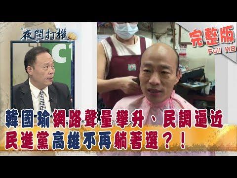 台灣-夜問打權-20181015 1/2 韓國瑜網路聲量攀升、民調逼近 民進黨高雄不再「躺著選」?!