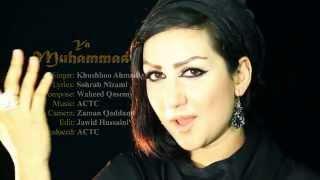Khoshbo Ahmadi-Naat Sharif Ya Mohammad Music Videos
