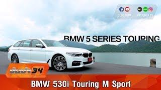 ขับซ่า 34 : ทดสอบ BMW 530i Touring M Sport : Test Drive by #ทีมขับซ่า