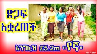 እንግሊዝ £5.2m የኛ ድጋፍ አቋረጠች - UK ends £5.2m support for Ethiopian girl