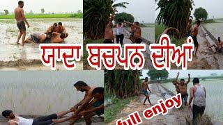 ਯਾਦਾ ਬਚਪਨ ਦੀਆਂ ।। Latest Punjabi videos ।। Punjabi funny video ।। Hamirgarh।।
